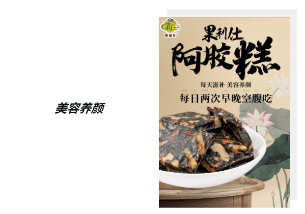 哪些人不能吃果利仕即食阿胶膏?  第1张